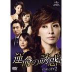 運命の誘惑 DVD-SET2 【DVD】