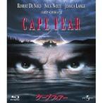ケープ・フィアー 【Blu-ray】