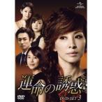 運命の誘惑 DVD-SET3 【DVD】