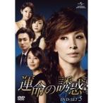 運命の誘惑 DVD-SET5 【DVD】