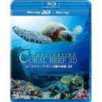 コーラルリーフ/サンゴ礁の神秘 3D 【Blu-ray】