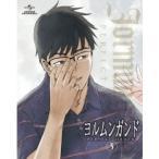 ヨルムンガンド PERFECT ORDER 3 ※初回生産限定 【DVD】