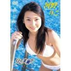 河野りこ/河野りこ りこ主義! 【DVD】