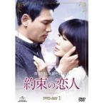 約束の恋人 DVD-SET1 【DVD】