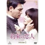 約束の恋人 DVD-SET2 【DVD】