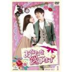 あなたを愛してます DVD-SET1 【DVD】