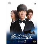 蒼のピアニスト<完全版> DVD-SET2 【DVD】