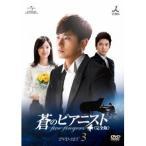 蒼のピアニスト<完全版> DVD-SET3 【DVD】