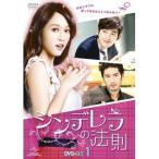シンデレラの法則 DVD-SET1 【DVD】