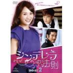 シンデレラの法則 DVD-SET2 【DVD】