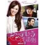 シンデレラの法則 DVD-SET3 【DVD】