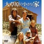 大草原の小さな家シーズン 1 バリューパック 【DVD】