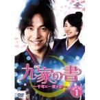 九家(クガ)の書 〜千年に一度の恋〜 DVD SET1 【DVD】