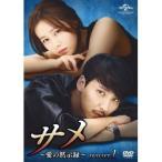 サメ 〜愛の黙示録〜 DVD-SET1 【DVD】