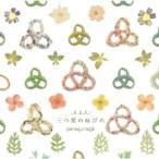 やなぎなぎ/三つ葉の結びめ(初回限定) 【CD+DVD】