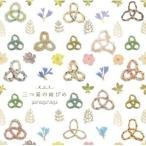 やなぎなぎ/三つ葉の結びめ 【CD】