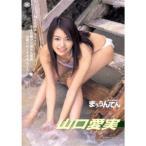 山口愛実/まぅうんてん-mountain- 【DVD】