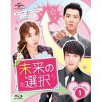 未来の選択 Blu-ray SET1 【Blu-ray】