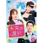 未来の選択 DVD SET2 【DVD】