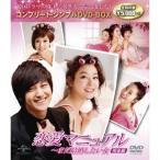 恋愛マニュアル 〜まだ結婚したい女<完全版> コンプリート・シンプルDVD-BOX (期間限定) 【DVD】