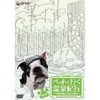 ペットと行く温泉紀行〜中島史恵のわんだ風呂〜 東海篇 【DVD】
