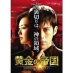 黄金の帝国 DVD-SET1 【DVD】