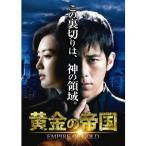 黄金の帝国 DVD-SET3 【DVD】