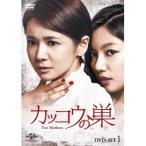 カッコウの巣 DVD-SET1 【DVD】