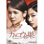 カッコウの巣 DVD-SET2 【DVD】