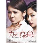 カッコウの巣 DVD-SET3 【DVD】