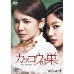 カッコウの巣 DVD-SET4 【DVD】