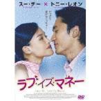 ラブ・イズ・マネー 【DVD】