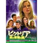 ビクトリア 愛と復讐の嵐 DVD-BOX シーズン2 【DVD】