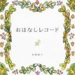本間絹子/おはなしレコード 【CD】