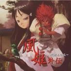 (ドラマCD)/風姫外伝 〜花鎮めの風〜 【CD】