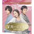 栄光のジェイン(期間限定) 【DVD】