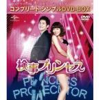 検事プリンセス(期間限定) 【DVD】
