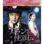 アラン使道伝(期間限定) 【DVD】