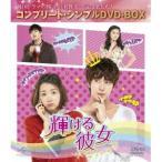輝ける彼女 (期間限定) 【DVD】