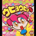 和希沙也/ウヒョウヒョPOP! 【CD】