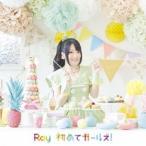 Ray/初めてガールズ!(初回限定) 【CD+DVD】