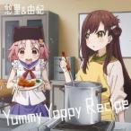 若狭悠里(CV.M・A・O)&丈槍由紀(CV.水瀬いのり)/Yummy Yappy Recipe 【CD】