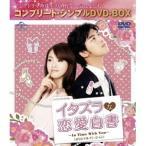 イタズラな恋愛白書〜In Time With You〜 <オリジナル・バージョン> (期間限定) 【DVD】