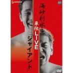 海砂利水魚 単独LIVE 「ジャイアント」 【DVD】