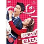 バラ色の恋人たち DVD-SET1 【DVD】