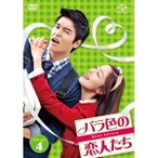バラ色の恋人たち DVD-SET4 【DVD】