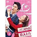 バラ色の恋人たち DVD-SET5 【DVD】