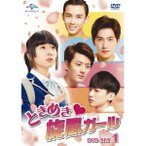 ときめき旋風ガール DVD-SET1 【DVD】