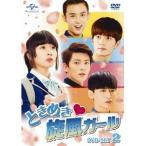 ときめき旋風ガール DVD-SET2 【DVD】
