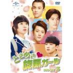 ときめき旋風ガール DVD-SET3 【DVD】